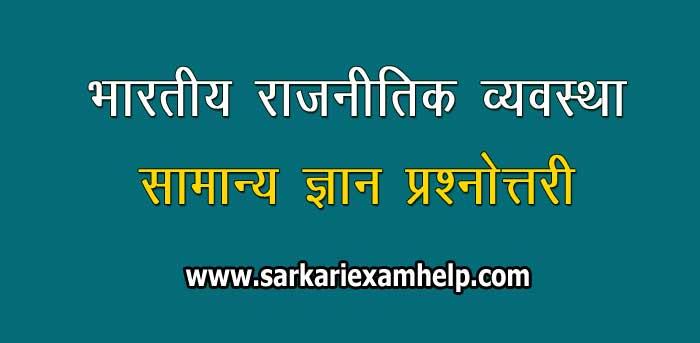 Indian Political System General Knowledge Quiz | भारतीय राजनीतिक व्यवस्था सामान्य ज्ञान प्रश्नोत्तरी