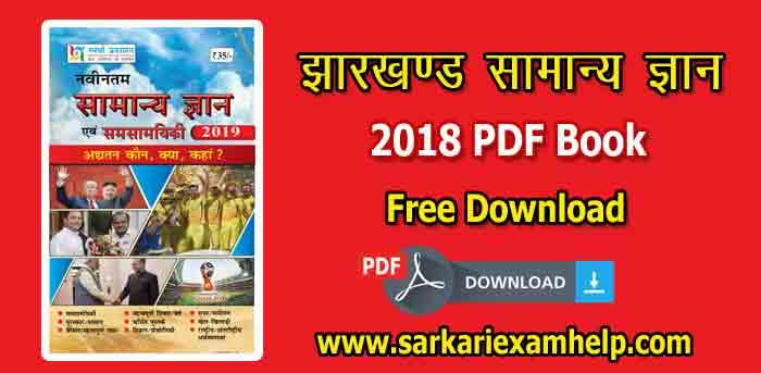 झारखण्ड सामान्य ज्ञान 2021 PDF Download