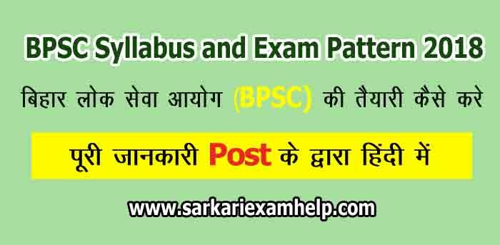 बिहार लोक सेवा आयोग(BPSC) की तैयारी कैसे करे और जाने Syllabus and Exam Pattern 2020