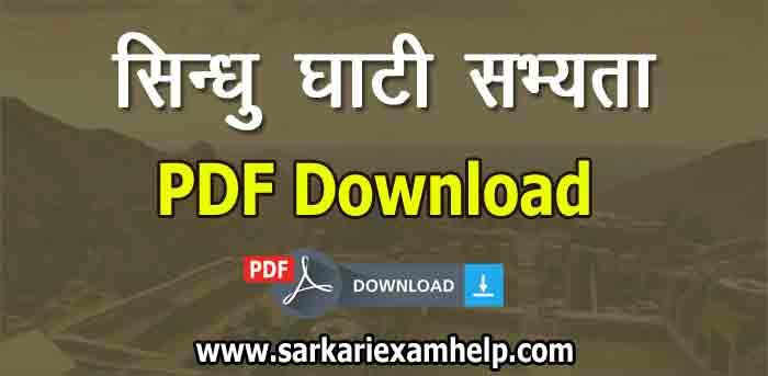 सिन्धु घाटी सभ्यता (Indian History GK) PDF Notes in Hindi Download