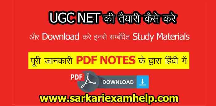 UGC NET 2020 की तैयारी कैसे करे और Download करे इनसे सम्बंधित Study Materials