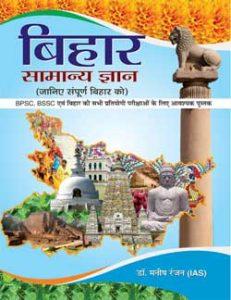 Bihar Gk Book
