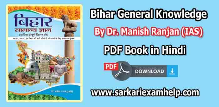 बिहार सामान्य ज्ञान (GK) PDF