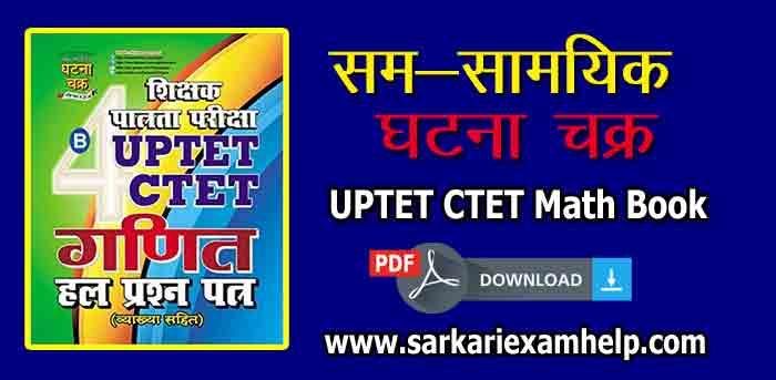 Ghatna Chakra UPTET CTET Math Book PDF