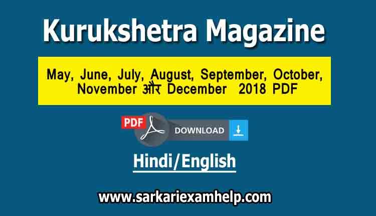 Kurukshetra Monthly Magazine 2018 PDF