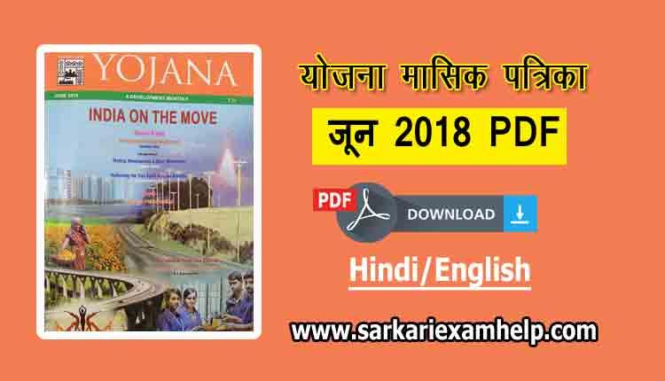 Yojana Magazine June 2018 PDF