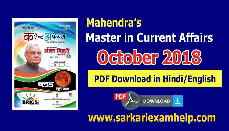 Mahendra's Current Affairs (MICA) October 2018 PDF Free Download in Hindi/English