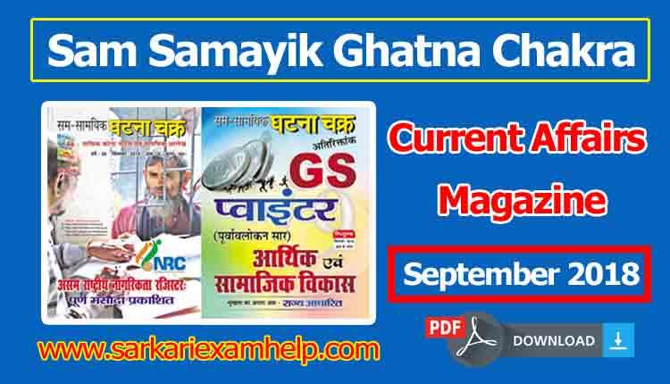 Ghatna Chakra Current Affairs September 2018 PDF