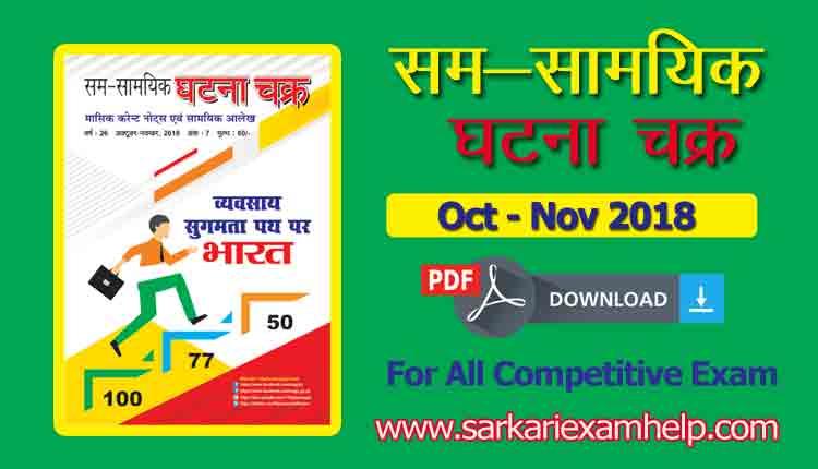 Sam Samayik Ghatna Chakra October-November 2018 PDF