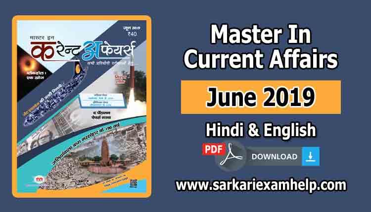 June Current Affairs 2019 PDF Magazine Download - Sarkari