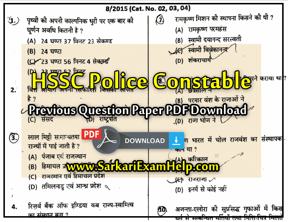 HSSC Police Constable Previous Solved Papers PDF Download