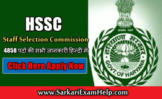 HSSC Recruitment 2019 Details