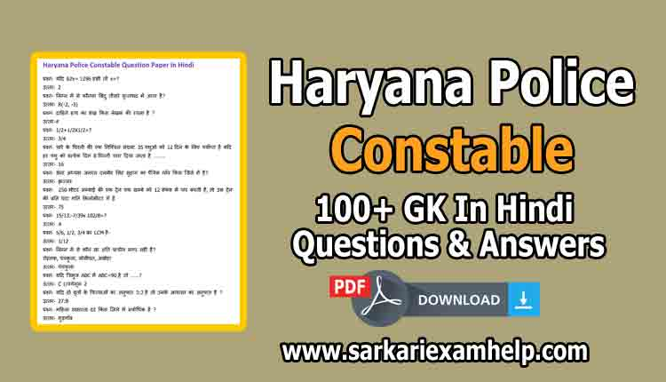 100+ Haryana Police Constable Important GK In Hindi