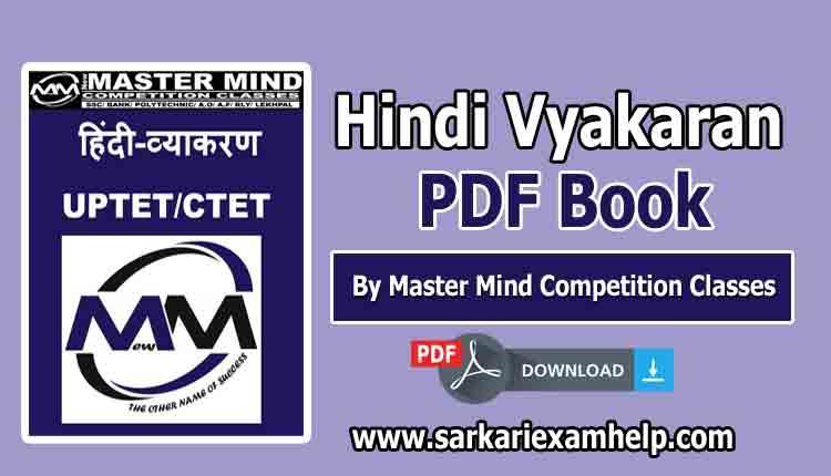 Hindi Vyakarn PDF Book