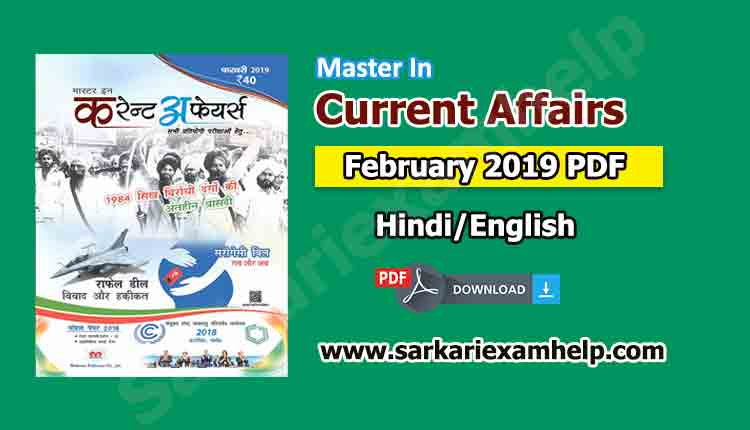 Master in Current Affairs February 2019 PDF