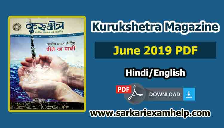 Kurukshetra Magazine June 2019 PDF