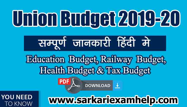 Union Budget 2019-20 With Key Highlights PDF Download in Hindi