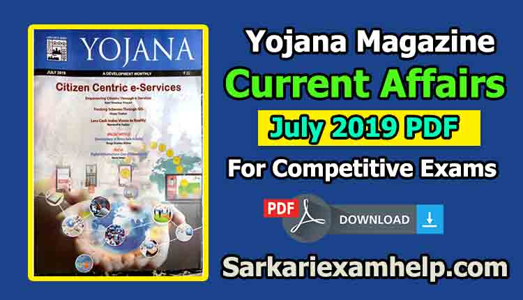 Yojana (योजना) Magazine July 2019 PDF Download In Hindi and English