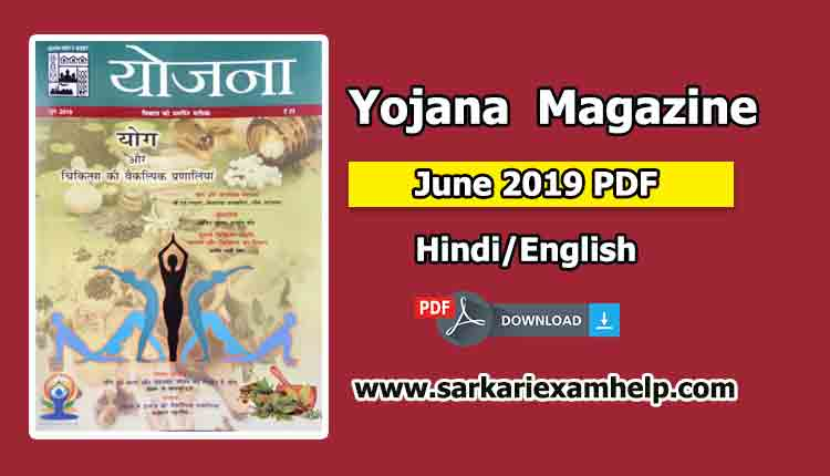 Yojana Magazine June 2019 PDF