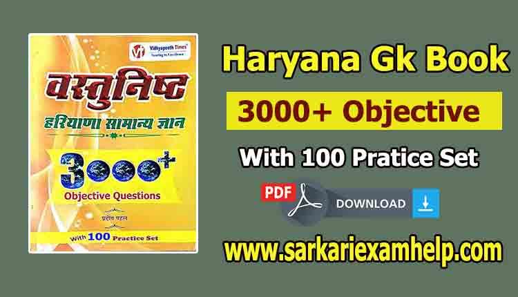 haryana gk objective pdf