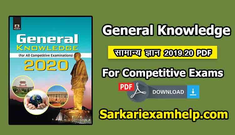 Arihant General Knowledge (सामान्य ज्ञान) 2021 PDF Book in Hindi Free Download