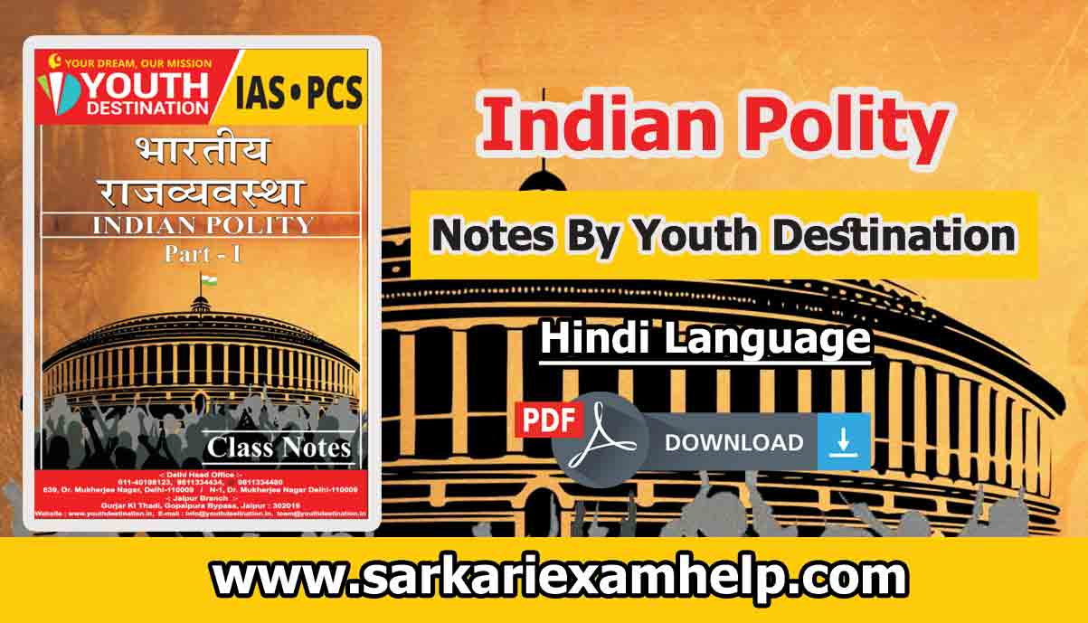 Indian Polity (भारतीय राजव्यवस्था) PDF Notes in Hindi For Competitive Exams (UPSC, SSC, Banking or Railway)
