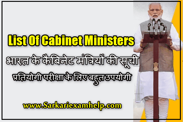 List Of Cabinet Ministers Of India in Hindi