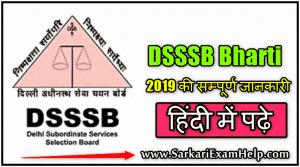 DSSSB Online Bharti Details 2019 in Hindi