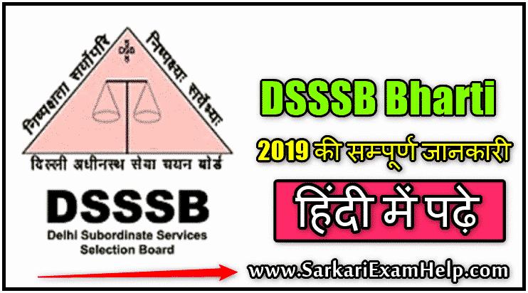 DSSSB Online Bharti Details 2021 in Hindi