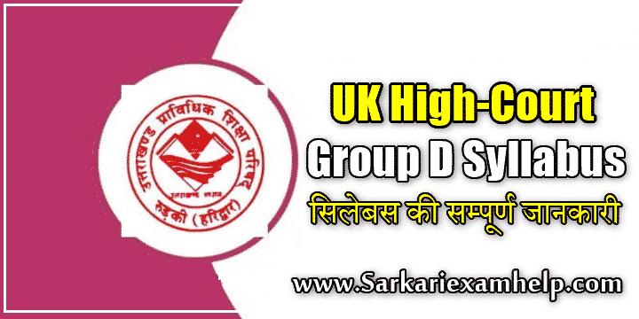 Uttarakhand High Court Group D Syllabus 2019