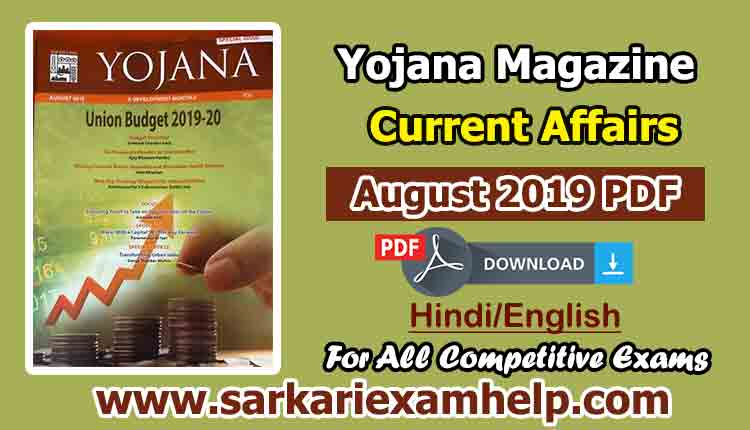 {*August 2019*} Yojana Magazine Current Affairs PDF Download In Hindi And English