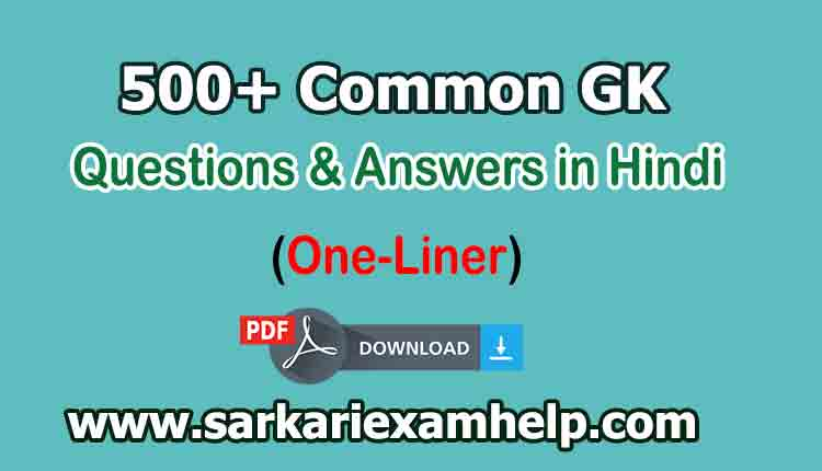 500+ Common General Knowledge Questions and Answers in Hindi (One-Liner)