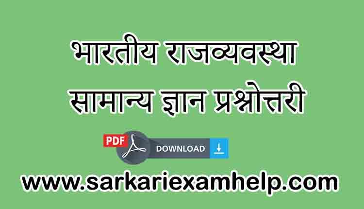 भारतीय राजव्यवस्था सामान्य ज्ञान प्रश्नोत्तरी   Indian Polity GK Quiz in Hindi