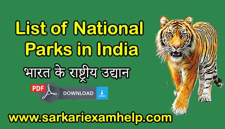 List of National Parks in India PDF Download in Hindi | भारत के राष्ट्रीय उद्यान