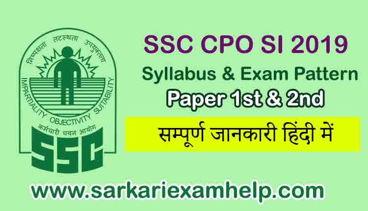 SSC CPO SI 2021 Syllabus & Exam Pattern Paper 1st & 2nd in Hindi