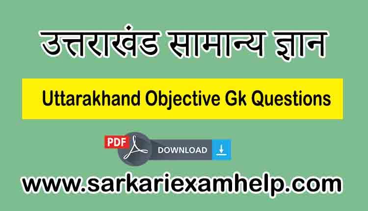 Uttarakhand Objective Gk Questions Answers PDF 2019 in Hindi | उत्तराखंड सामान्य ज्ञान प्रश्नोत्तरी