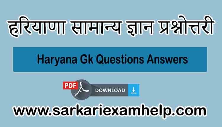 Most Important HSSC 100+ Haryana One-Liner GK Quiz Questions Answers PDF Download in Hindi | हरियाणा सामान्य ज्ञान प्रश्नोत्तरी