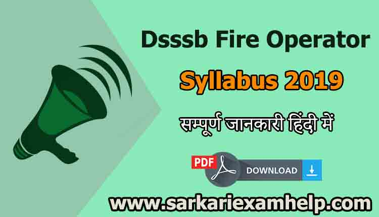 Dsssb Fire Operator Syllabus 2020 in Hindi