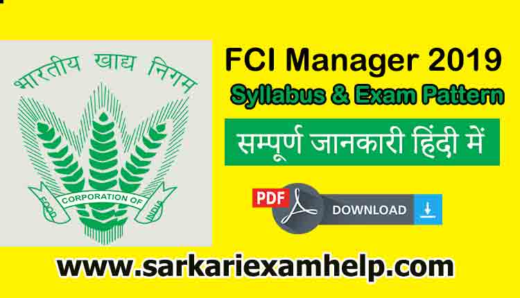 FCI Manager 2021 Syllabus & Exam Pattern in Hindi