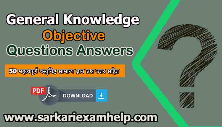 Top 50+General Knowledge Objective Questions Answers in Hindi