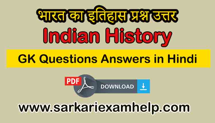 Indian History GK Questions and Answers in Hindi | भारत का इतिहास प्रश्न उत्तर