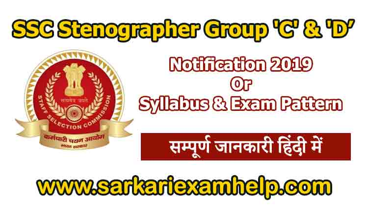 SSC Stenographer Group 'C' & 'D' 2019 Syllabus and Exam Pattern in Hindi