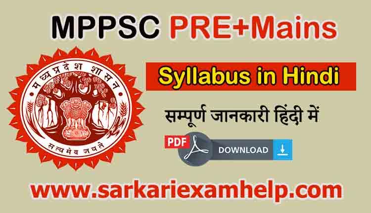 MPPSC Mains and Prelims Syllabus in Hindi PDF