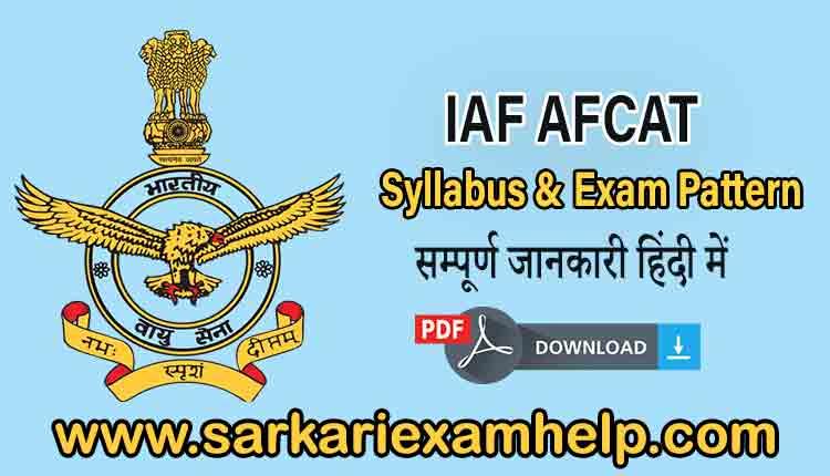 AFCAT 2021 Syllabus & Exam Pattern in Hindi