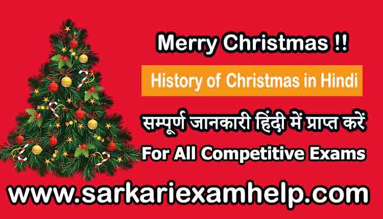 """""""क्रिसमस का त्योंहार"""" 'इस क्रिसमस'   History of Christmas in Hindi"""