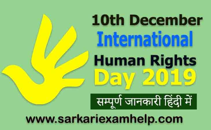 International Human Rights Day 2019: विश्व मानवाधिकार दिवस की पूरी जानकारी हिंदी में