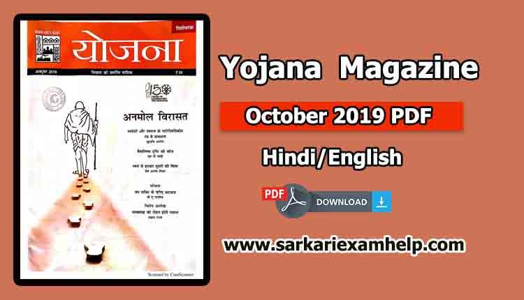 Yojana Magazine Current Affairs October 2019 PDF Download
