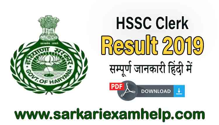 Haryana Staff Selection Commission (HSSC) Clerk Result 2019 PDF Download (Released)