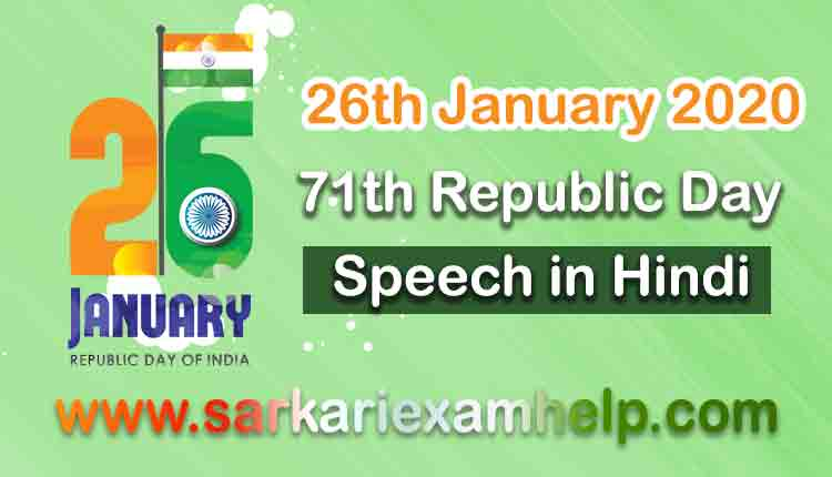 26th January 2020 71th Republic Day Speech in Hindi