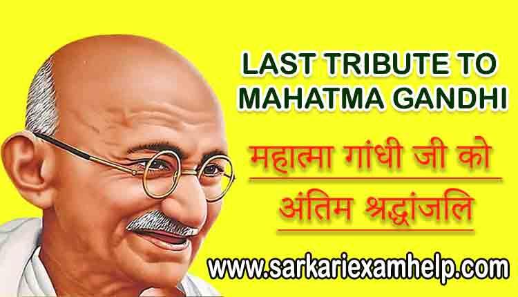बापू: महात्मा गांधी जी को अंतिम श्रद्धांजलि : LAST TRIBUTE TO MAHATMA GANDHI
